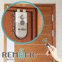 鍵穴のないリモコンドアロックREMOCK 【玄関ドア・勝手口の防犯に 補助錠で防犯対策 もっと簡単に取り付けできる 賃貸…