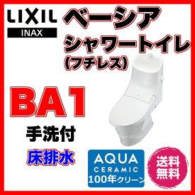 LIXIL ベーシアシャワートイレ(フチレス)BA1 アクアセラミック付 YBC-BA20S--DT-BA281 手洗付 床排水 一般地 壁リモコン メーカー保証あり