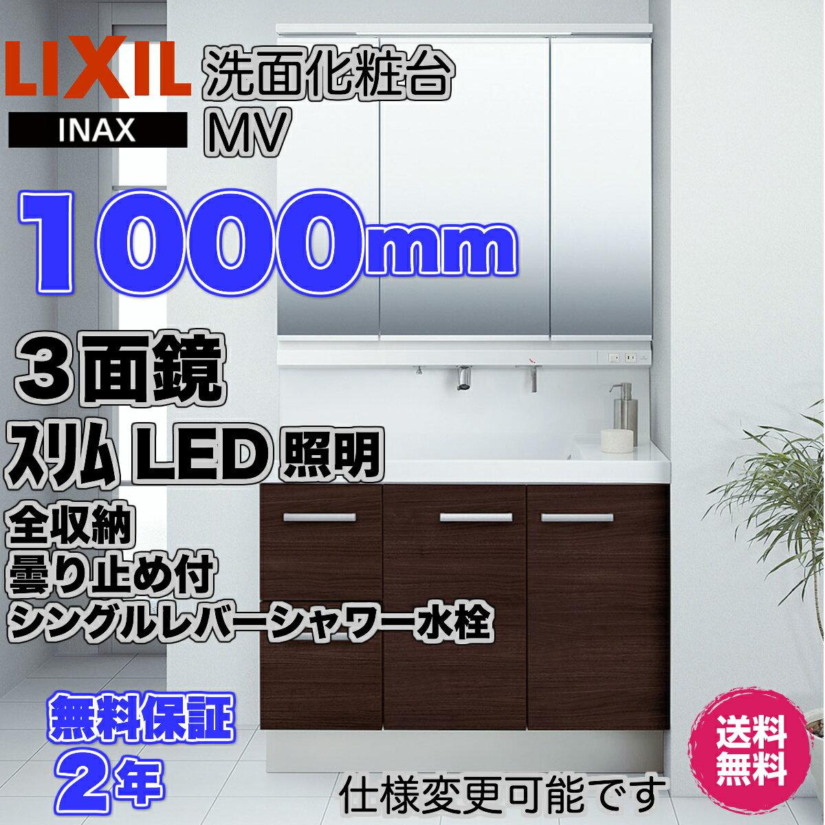LIXIL リクシル 洗面化粧台 MV 1000mm幅 引出タイプ 三面鏡 全収納 スリムLED照明 シングルレバーシャワー水栓 ハイグレード扉【VJHK-1005SY/LD2H MVJ1-1003TXJU】INAX LIXIL