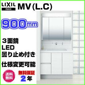 LIXIL リクシル 洗面化粧台 MV 900mm幅 引出タイプ 三面鏡 全収納 LED照明 曇り止め付き シングルレバーシャワー水栓 ホワイト 18年仕様 INAX LIXIL