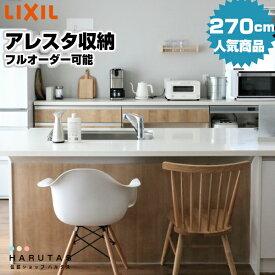 リクシル アレスタ カップボード キッチン 収納 間口270cm 高さ99cm セミオーダー可能 両サイドエンドパネルなし LIXIL