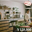 リクシル キッチン 収納 アレスタ 270cm 家電収納 食器棚 カップボード 吊戸 2700mm キッチン収納 LIXIL サンウエ…