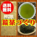 """静岡産深蒸し茶 これぞ!茶畑の味♪ ☆ワンコインの『荒茶づくり』です。 DM便で送料無料です。お茶 ギフト/ ◎静岡茶問屋が""""本気で"""" 納得してもらう為に作りました♪"""