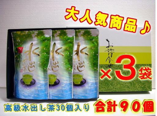 【送料無料】【水出し茶】【お茶割り】静岡産の高級水出し茶ギフトです♪〔5g×30個×3袋〕〔内祝〕〔御中元〕【楽ギフ_包装】【楽ギフ】【敬老の日【送料無料】
