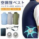 空調服ベスト 4セット空調 服 ワークマン モバイル バッテリー付き 袖なし空調服 ファン付き 大風量 ワークマン ワー…