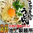 【おばあちゃんの細切りうどん3食入り×15袋(45食入り)】うどん/贈り物/ギフト