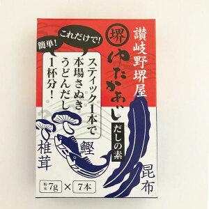 【だしの素 ゆたかあじ(7本入)】うどん/讃岐うどん/麺/つゆ/贈り物/ギフト