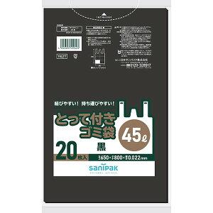 1冊(20枚)(30冊まとめ購入特別価格)ポリ袋 Y42T とって付きごみ袋45L黒20枚 0.022mm 黒色ゴミ袋/業務用/ケース