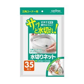 1冊(35枚)(40冊まとめ購入特別価格)ポリ袋 U68K 水切りネット三角コーナー用 mm 白色ゴミ袋/業務用/ケース