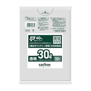 【1冊:90円】 ポリ袋 環境クラブ 30L 0.03mm 10枚×60冊=600枚透明色 W-33 ゴミ袋/業務用/ケース