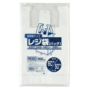 RE60 (1冊:476円) レジ袋60号白半透明100枚0.018省資源 100枚×10冊×2箱=2000枚 RE60ポリ袋/ゴミ袋/ケース/業務用