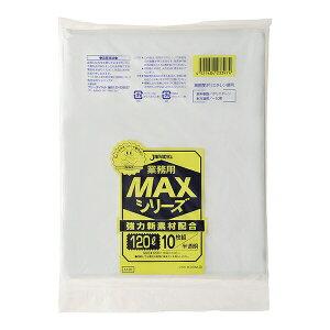 S120 (1冊:314円) MAX120L半透明10枚0.03 10枚×20冊=200枚 S120ポリ袋/ゴミ袋/ケース/業務用