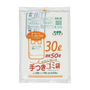 【1冊:404円】 手付きポリ袋30L白半透明50枚0.02容量表示入り 50枚×15冊=750枚 HJN39ポリ袋/ゴミ袋/ケース/業務用