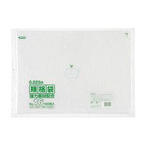 【1冊:410円】 LD規格袋16号透明100枚0.025 100枚×5冊x3箱=1500枚 KS16ポリ袋/ゴミ袋/ケース/業務用