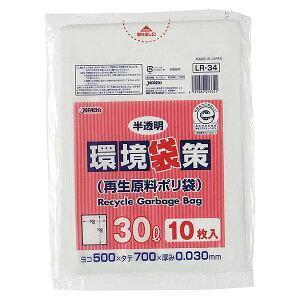 (1冊:133円) 環境対策30L半透明10枚0.03 10枚×30冊=300枚 LR34ポリ袋/ゴミ袋/ケース/業務用