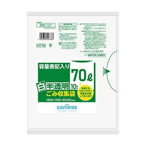 HT78 (1冊:129.5円) ポリ袋白半透明ごみ袋 70L 0.018mm 10枚×40冊=400枚白半透明色 HT78 ゴミ袋/業務用/ケース