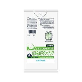 Y-17 (1冊:177.3円) ポリ袋とって付S 0.02mm 50枚×30冊=1500枚白半透明色 Y-17 ゴミ袋/業務用/ケース