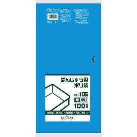 (1冊:1315円) ポリ袋ばんじゅう用ポリ袋No.105 厚口 0.015mm 100枚×6冊=600枚青色 BB04 ゴミ袋/業務用/ケース