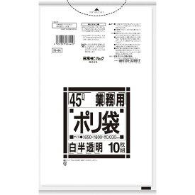 (1冊:88円) {3ケース以上特別価格(事業者限定)}ポリ袋Nシリーズ45L 白半透明 0.03mm 10枚×60冊=600枚白半透明色 N-44 ゴミ袋/業務用/ケース