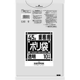 (1冊:170.6円) {3ケース以上特別価格(事業者限定)}ポリ袋Lシリーズ45L 透明 0.05mm 10枚×30冊=300枚透明色 L-43 ゴミ袋/業務用/ケース