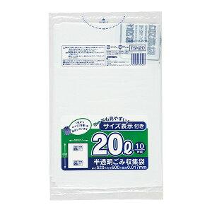 【1冊:61円】 容量表示入ゴミ袋20L白半透明10枚0.017 10枚×60冊=600枚 TSN20ポリ袋/ゴミ袋/ケース/業務用