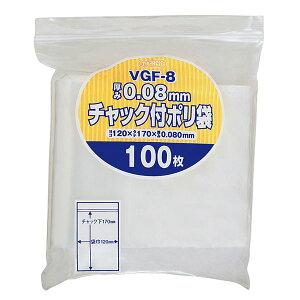 【1冊:330.3円】 [5ケース以上特別価格(事業者限定)] チャック付ポリ袋 厚口 透明100枚100枚×30冊=3000枚 VGF-8ポリ袋/ゴミ袋/ケース/業務用