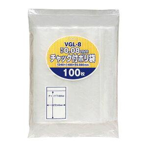 【1冊:2552.5円】 チャック付ポリ袋 厚口 透明100枚 100枚×4冊=400枚 VGL-8ポリ袋/ゴミ袋/ケース/業務用