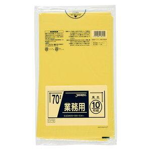 (1冊:231.7円) 業務用ポリ袋70L黄色10枚0.04 10枚×40冊=400枚 CY70ポリ袋/ゴミ袋/ケース/業務用