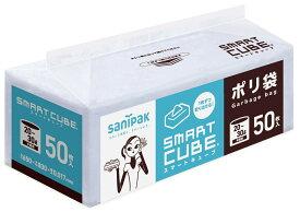 (1冊:353.3円) ポリ袋スマートキューブ20-30L 半透明 0.02mm 50枚×12冊=600枚半透明色 SC25 ゴミ袋/業務用/ケース