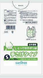 (1冊:160円) {3ケース以上特別価格(事業者限定)}ポリ袋とって付S 0.02mm 50枚×30冊=1500枚白半透明色 Y-17 ゴミ袋/業務用/ケース