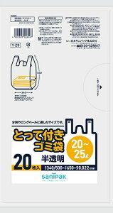 (1冊:141.6円) {3ケース以上特別価格(事業者限定)}ポリ袋とって付20-25L半透明20枚 0.022mm 20枚×30冊=600枚半透明色 Y-29 ゴミ袋/業務用/ケース