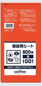 (1冊:493円) {3ケース以上特別価格(事業者限定)}ポリ袋食品用シート800角 0.01mm 100枚×10冊=1500枚赤色 B08R ゴミ袋/業務用/ケース