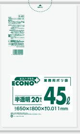 E-40 ポリ袋 45L (0.011mm) 1000枚 1ケース 半透明 薄手強化 E-40(E40) エコノプラス ゴミ袋