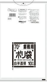 ポリ袋 70L (0.04mm) 400枚 1ケース 半透明 N-74 (N74) ゴミ袋 日本サニパック/箱/業務用/防護服