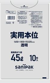 NJ43 1冊(10枚)(60冊まとめ購入特別価格)ポリ袋 NJ43 実用本位45L 透明 0.025mm 透明色ゴミ袋/業務用/ケース