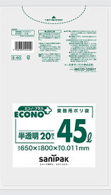 E-40 1冊(20枚)(50冊まとめ購入特別価格)ポリ袋 E-40 エコノプラス薄口半透明45L 20枚 0.011mm 半透明色ゴミ袋/業務用/ケース