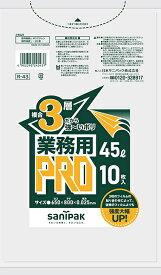 R-43 1冊(10枚)(30冊まとめ購入特別価格)ポリ袋 R-43 プロ 3層 45L 半透明 0.025mm 半透明色ゴミ袋/業務用/ケース