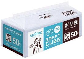 1冊(50枚)(12冊まとめ購入特別価格)ポリ袋 SC25 スマートキューブ20-30L 半透明 0.02mm 半透明色ゴミ袋/業務用/ケース