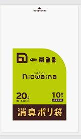 SS20 1冊(10枚)(60冊まとめ購入特別価格)ポリ袋 SS20 ニオワイナ 消臭袋 白半透明 20L 10枚 0.025mm 白半透明色ゴミ袋/業務用/ケース