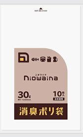 SS30 1冊(10枚)(60冊まとめ購入特別価格)ポリ袋 SS30 ニオワイナ 消臭袋 白半透明 30L 10枚 0.025mm 白半透明色ゴミ袋/業務用/ケース