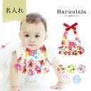 出産祝い 名入れ Haruulala スタイ 女の子 おしゃれ 全5柄 ハルウララ オーガニック ブランド かわいい よだれかけ ビ…