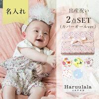 36bb10acb5880 PR 出産祝い 女の子 送料無料 名入れ  Haruulala 2点 セット .