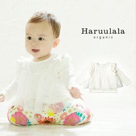 Haruulala 長袖 トップス 女の子 80cm ハルウララ オーガニック かわいい おしゃれ シャツ 長袖 ベビー服 洋服 人気 お出かけ ベビー 赤ちゃん 出産祝い プレゼント 11ヶ月~1歳半