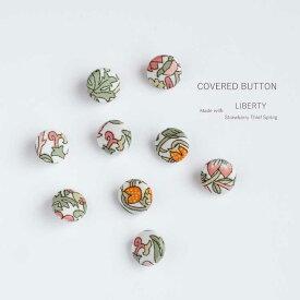 《直径10ミリ》リバティ ストロベリー・シーフ・スプリング 仕立て 包みボタン(くるみボタン, つつみボタン)お手持ちワンピース、チュニック、ブラウス等のボタンお取替え、おしゃれのアクセントに♪