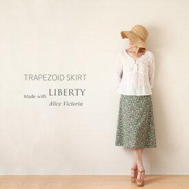 【LIBERTY Alice Victoria】リバティ アリス・ビクトリア 仕立て台形スカートお持ちのトップスがさらに活躍します♪〔国内送料無料〕