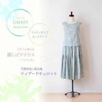 Blouse (peplum version) & ティアードキュロット (スカーチョ) setup [domestically] made with liberty marguerite Annie