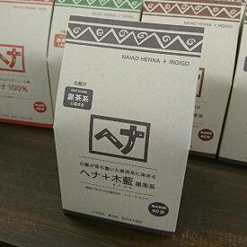 [送料無料] [40分で染まる] ナイアード ヘナ+木藍 黒茶系 400g もくらん くろちゃ ヘアカラー 白髪染め
