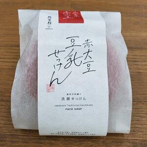 [メール便で送料100円] 赤大豆豆乳せっけん自然生活 100g 豆腐の盛田屋