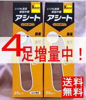 アシートKタイプ25足入×2箱セット(4足増量中)23-27cm