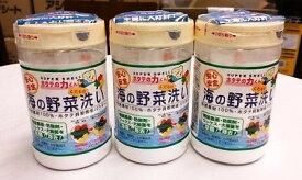 [即納][送料無料][農薬の不安解消][ホタテの力] 海の野菜洗い 90g 3個セット